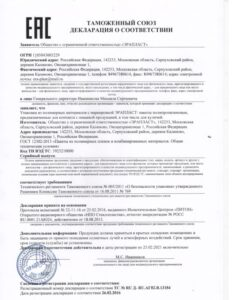 декларация на полипропиленовую продукцию
