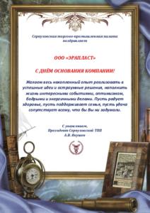 О компании Эрапласт